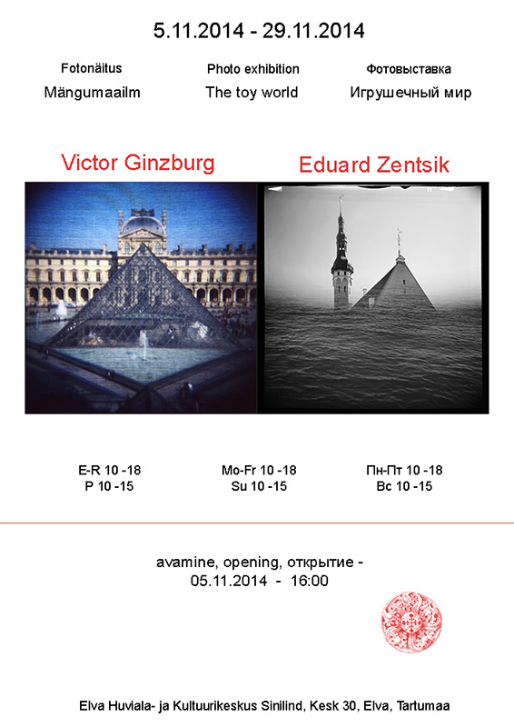 фотография Photo exhibition.