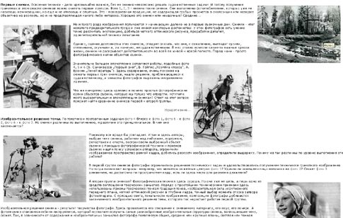 Дыко Л.П. Беседы о фотомастерстве.: http://www.photoline.ru/theory/book03.htm
